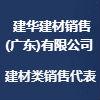 建華建材銷售(廣東)有限公司