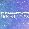 南陽市鴻展房地產營銷策劃有限公司十二小分公司