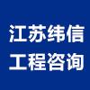 江蘇緯信工程咨詢有限公司