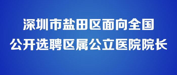 http://www.yantian.gov.cn/cn/zwgk/tzgg/201911/t20191127_18893539.htm
