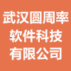 武漢圓周率軟件科技有限公司