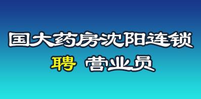 國藥控股國大藥房沈陽連鎖有限公司