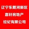 遼寧東戴河新區嘉軒房地產經紀有限公司