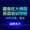 潁泉區大拇指英語培訓學校