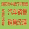 濮陽市中易汽車銷售有限公司