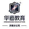 成都華商致遠教育咨詢有限責任公司濟南分公司
