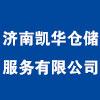 濟南凱華倉儲服務有限公司