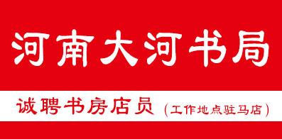 河南大河書局有限公司