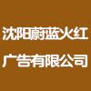 沈陽蔚藍火紅廣告有限公司