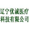 遼寧優誠醫療科技有限公司