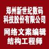 鄭州新世紀數碼科技股份有限公司