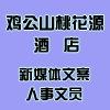信陽雞公山桃花源酒店有限公司