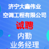 濟寧大鑫偉業空調工程有限公司
