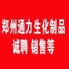 鄭州通力生化制品有限公司