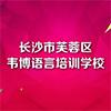 長沙市芙蓉區韋博語言培訓學校