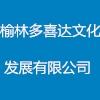 榆林多喜達文化發展有限公司