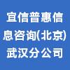 宜信普惠信息咨詢(北京)有限公司武漢分公司