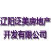 遼陽泛美房地產開發有限公司