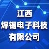 江西焊錫電子科技有限公司