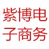 漯河市紫博電子商務有限公司