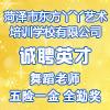 菏澤市東方丫丫藝術培訓學校有限公司