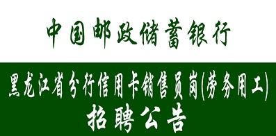 中國郵政儲蓄銀行黑龍江省分行