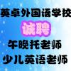 許昌市魏都區英卓外國語學校