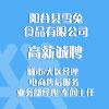 陽谷縣雪兔食品有限公司