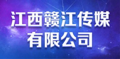 江西贛江傳媒有限公司
