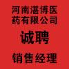 河南湛博醫藥有限公司