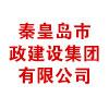 秦皇島市政建設集團有限公司