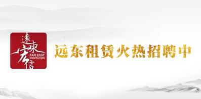 遠東國際融資租賃有限公司