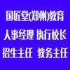 國匠堂(鄭州)教育科技有限公司