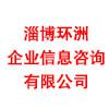淄博環洲企業信息咨詢有限公司