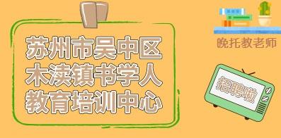 蘇州市吳中區木瀆鎮書學人教育培訓中心