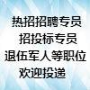 惠州市家寶園林綠化有限公司