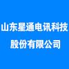 山東星通電訊科技股份有限公司