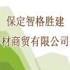 保定智格勝建材商貿有限公司
