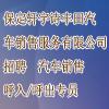 保定軒宇詩豐田汽車銷售服務有限公司