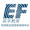 杭州英之輔語言培訓中心