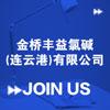 金橋豐益氯堿(連云港)有限公司