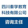 四川秦學教育科技有限公司