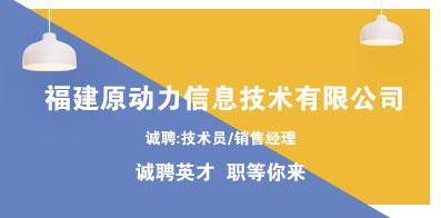 福建原動力信息技術有限公司