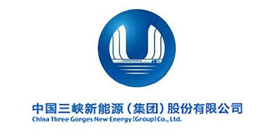 中國三峽新能源(集團)股份有限公司