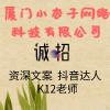厦门小杏子网络科技有限公司
