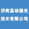 濟南藍動激光技術有限公司