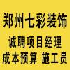 鄭州七彩裝飾工程有限公司