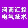 河南匯控電氣技術有限公司