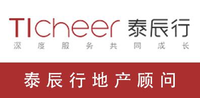 泰辰行(深圳)地產顧問股份有限公司鄭州分公司
