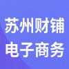 蘇州財鋪電子商務有限公司